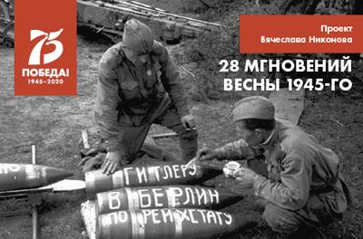 Двадцать восемь мгновений весны 1945-го